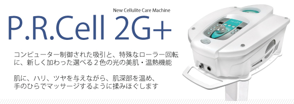 P.R. CELL 2G+